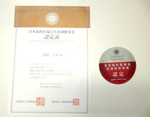 日本歯科医師会生涯研修事業に認定されました!